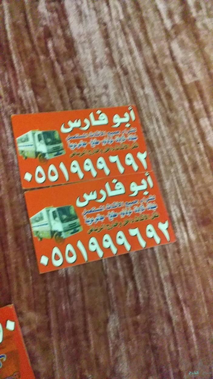 شراء اثاث مستعمل بغرب الرياض 0551999692