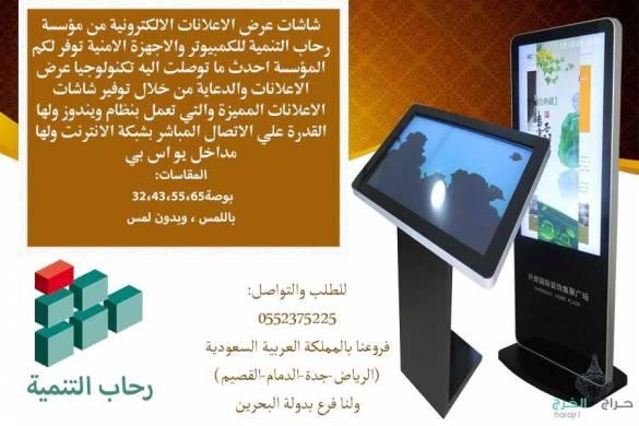 شاشات تفاعلية (إعلانية)