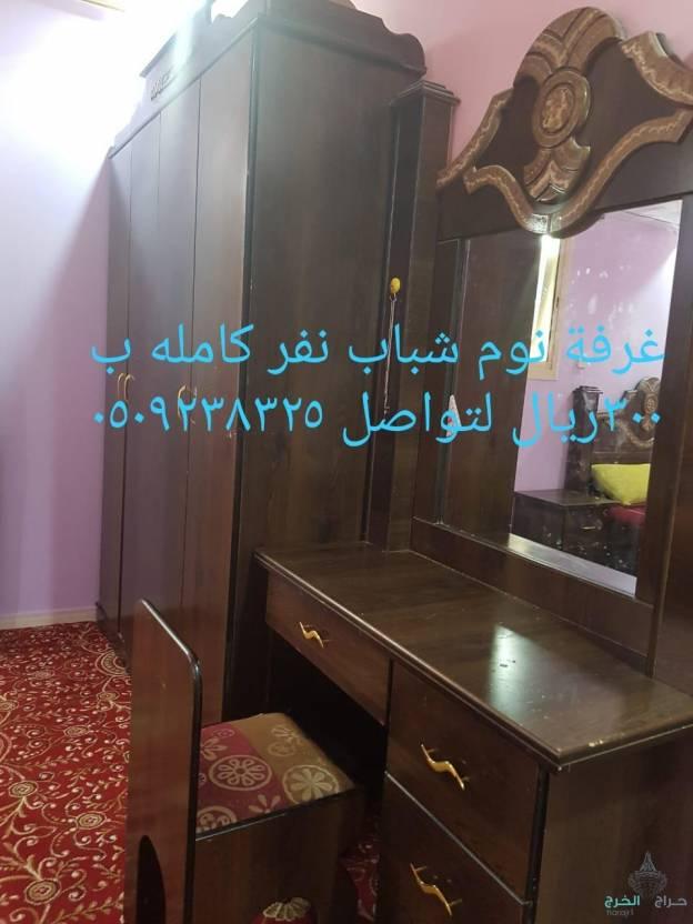 غرفة نوم شباب نفر بكامل قطعها للبيع ب٣٠٠ريال