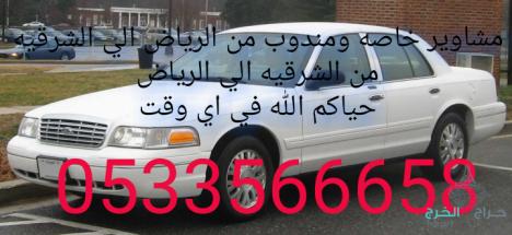 مشاوير خاصه ومندوب من الرياض الي الشرقيه من الشرقيه الي الرياض حياكم الله في اي وقت 0533566658