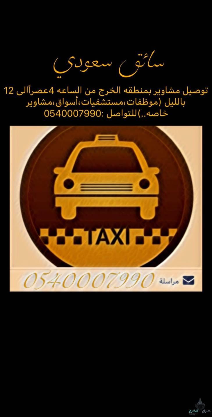 سائق سعودي