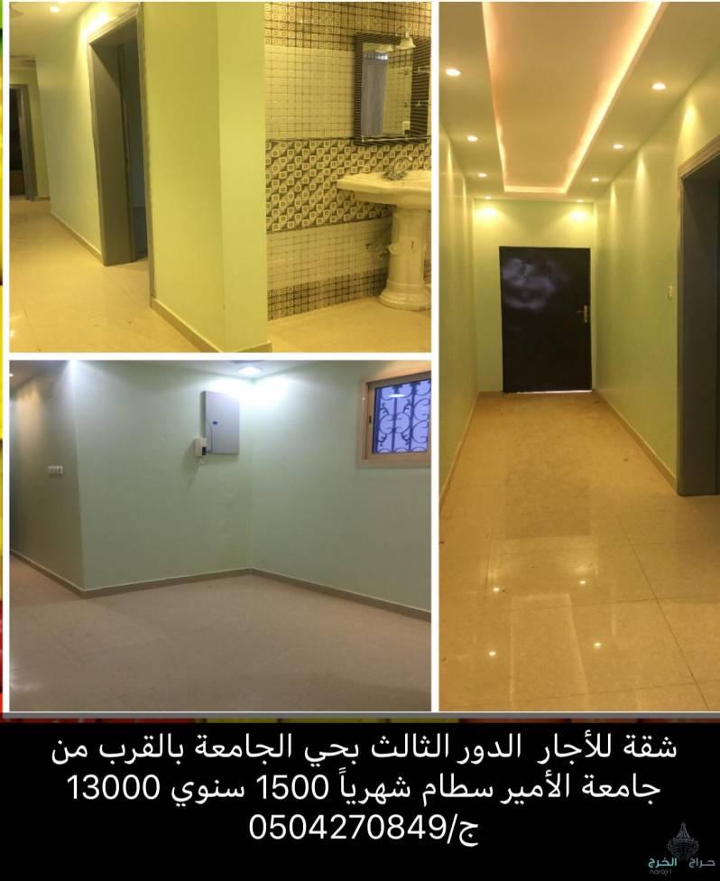 شقة للاجار بحي الجامعة ثلاث غرف وصالة  ودورتين مياة