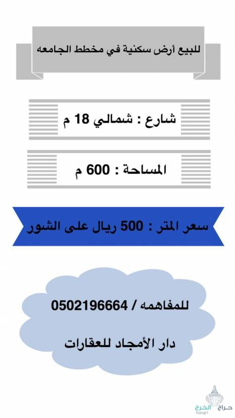للبيع ارض سكنية في مخطط الجامعة المساحه : ٦٠٠ م