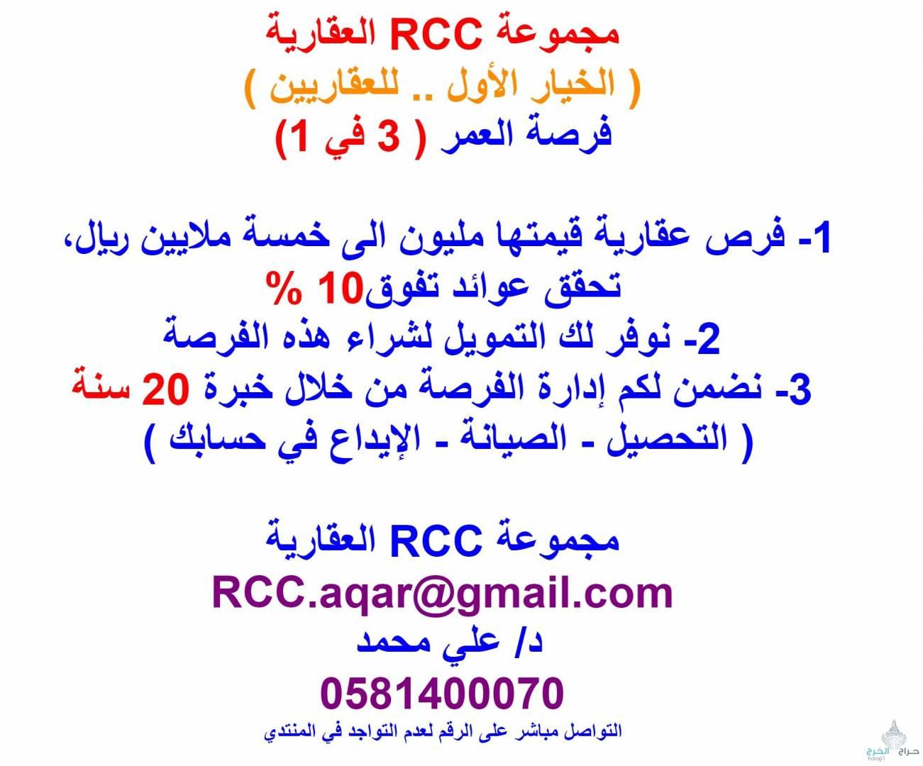 مجموعة,RCC,العقارية,فرص,عقارية,قيمتها,مليون,الى,خمسة,ملايين,تحقق,عوائد,تصل 10 %