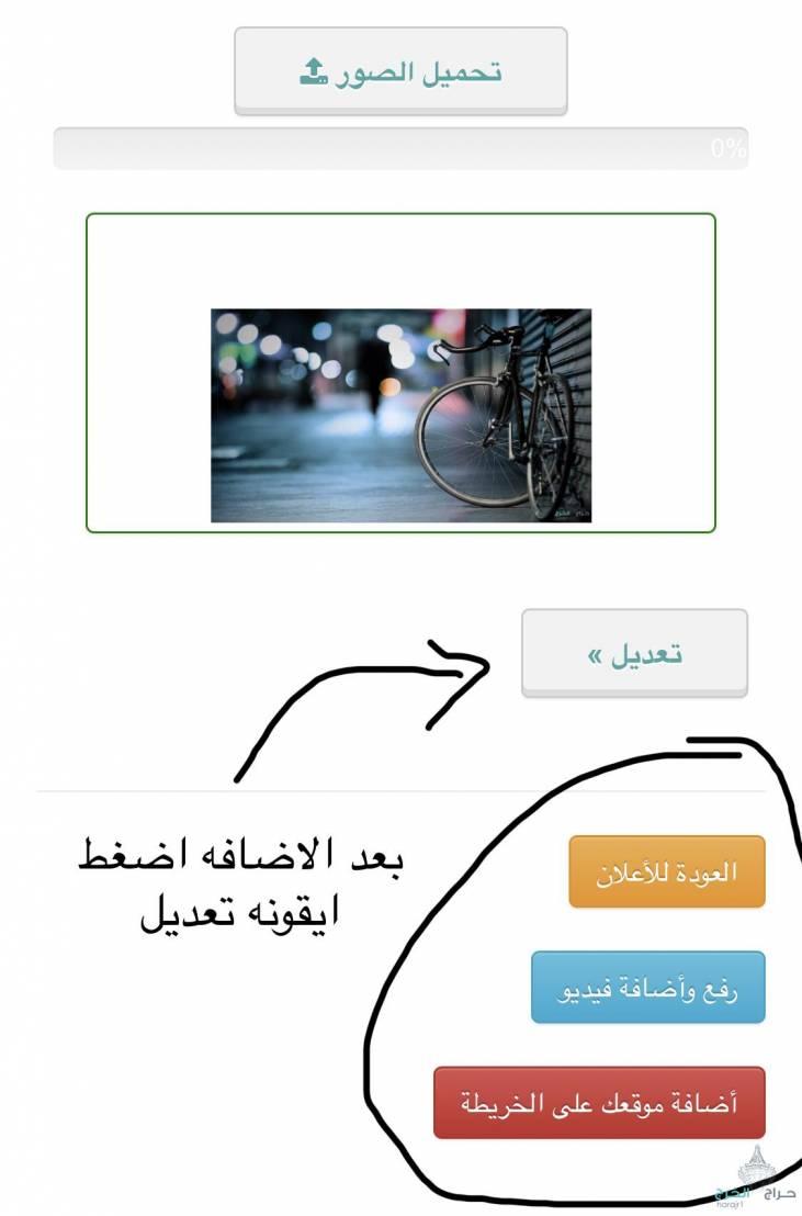 بإمكانك إضافة فيديو والخرائط لإعلانك (مثبت)