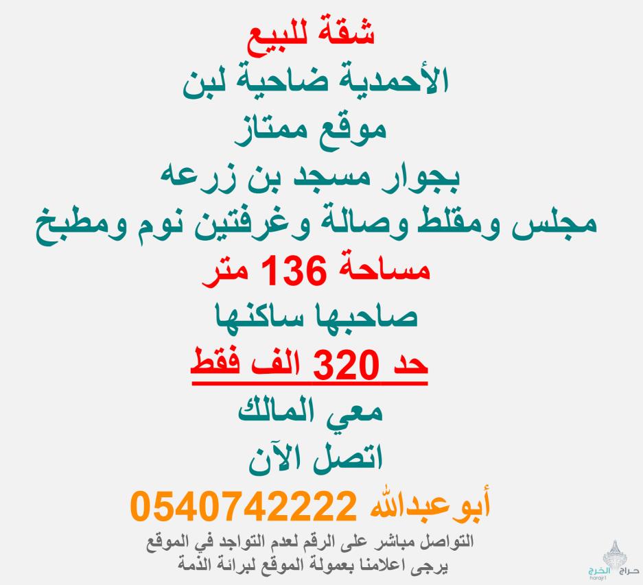 شقة للبيع الأحمدية ضاحية لبن مساحة 136 متر حد 320 الف فقط 0540742222