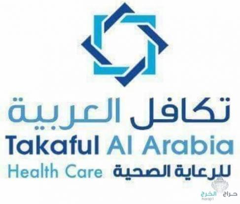بطاقه تكافل العربيه للرعايه الصحيه