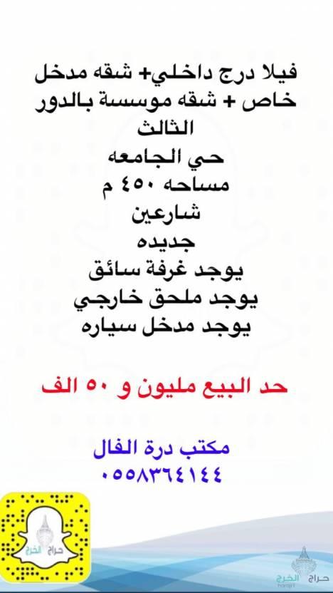 للبيع فله في حي الجامعه