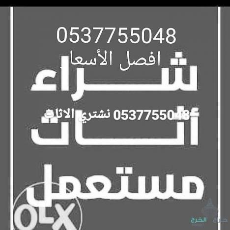 شراء الاثاث المستعمل  با شرق الرياض 0537755048