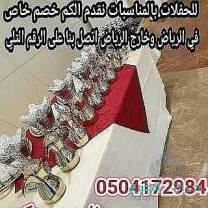 قهوجي وصبابين الرياض