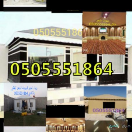 مظلات وسواتر 0505551864 الخرج بيوت شعر الخرج برجولات الخرج قرميد الخرج وجميع مناطق المملكة