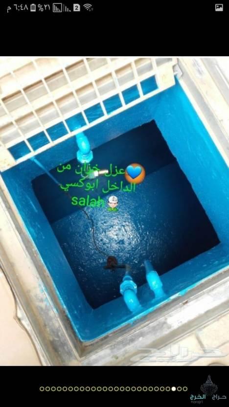 عزل اسطح عزل خزانات مع الضمان كشف تسربات المياه