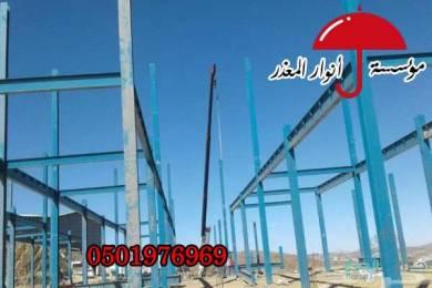 بناء هناجر , مخازن , مستودعات , ملاحق من انوار المعذر 0501976969