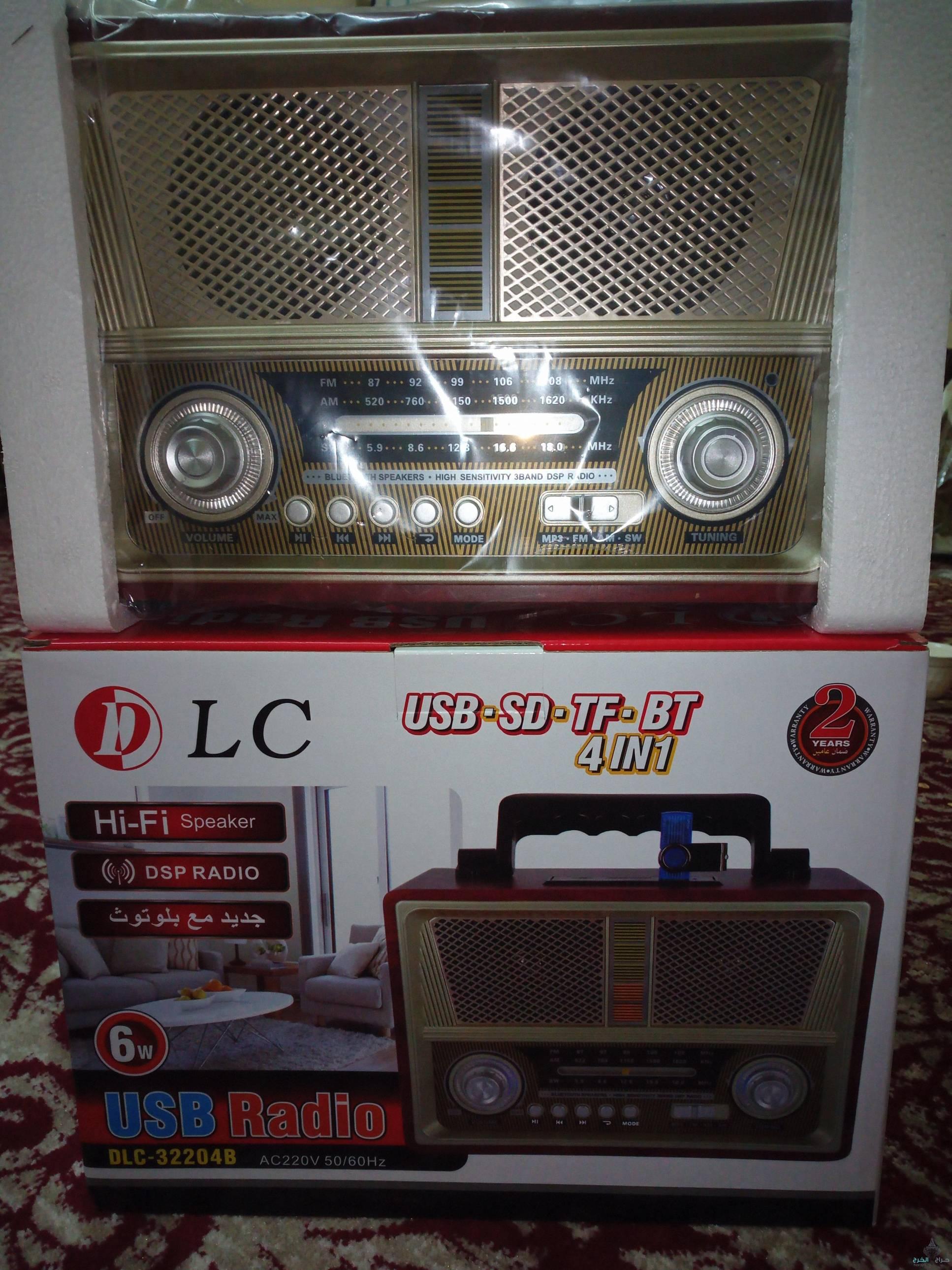 راديو شكل تراثي مطور