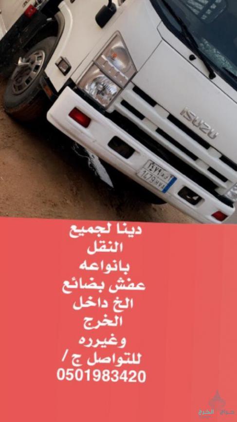 دينا نقل الخرج - الرياض