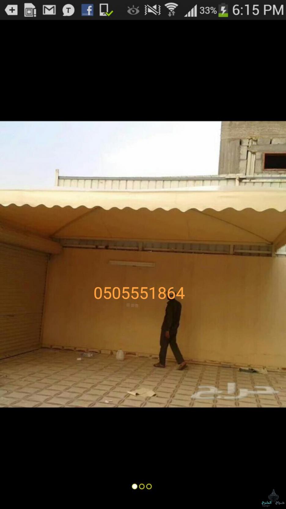 تركيب مظلات حدائق الرياض 0505551864 مظلات حدائق الخرج