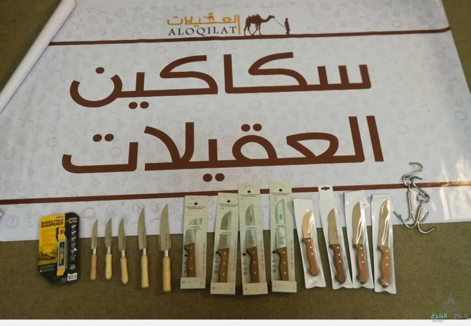 سكاكين العقيلات