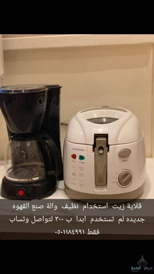 قلاية زيت    و   الة صنع القهوه