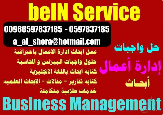 حلول واجبات الماستر ادارة اعمال واتساب: 00966597837185 MBA business management الكويت البحرين سلطنة عمان الأردن لبنان الامارات