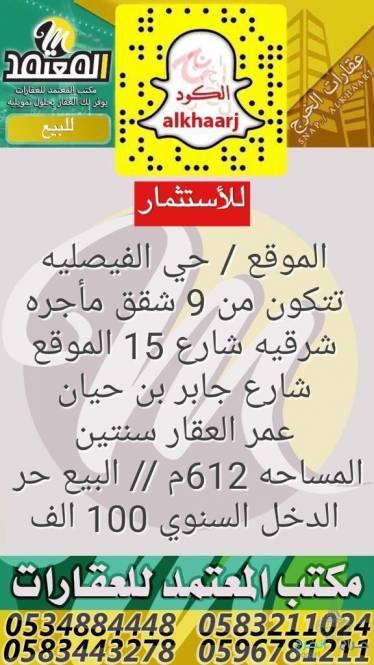 للبيع استثمار في حي الفيصليه