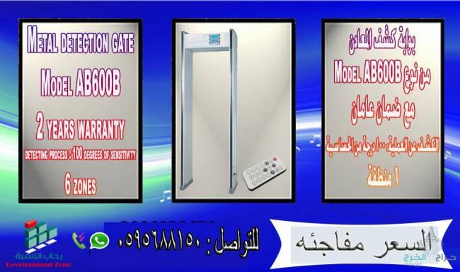 بوابة امنية لمنع السرقة بالمحلات  للتواصل : 0595688150