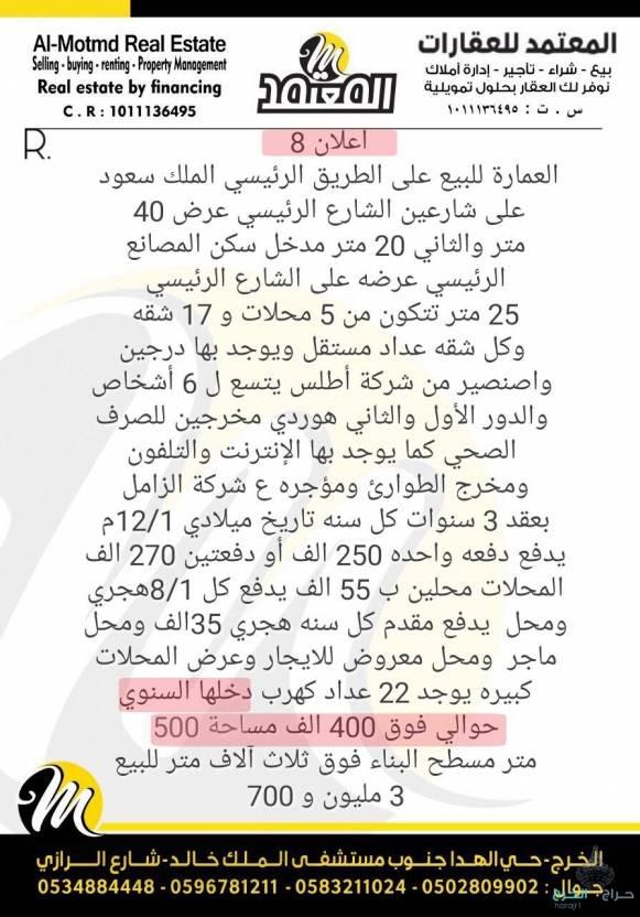 عمارة للبيع على الطريق الرئيسي الملك سعود
