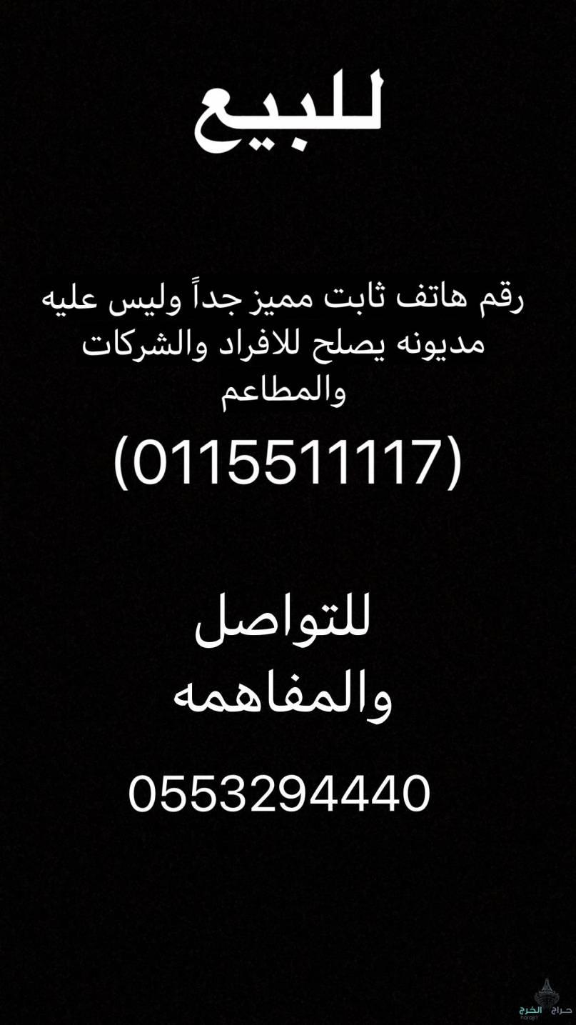 تلفون ثابت