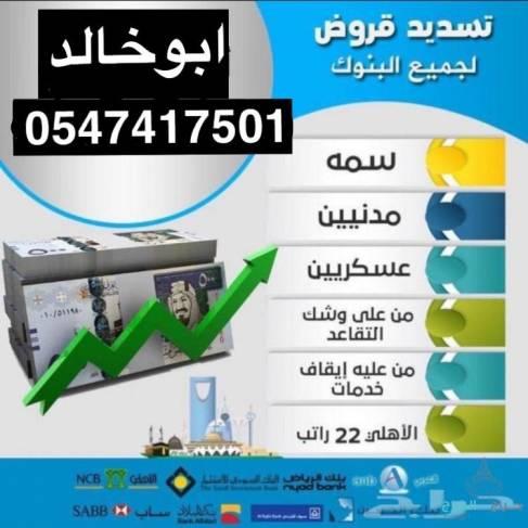 تسديد واستخراج قروض ب اقل الاسعار والله يوفق الجميع