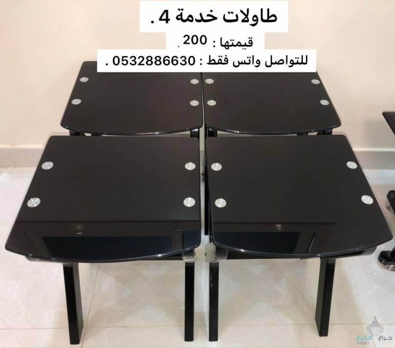 طاولات تقديم فقط 4 طاولات باللون الأسود
