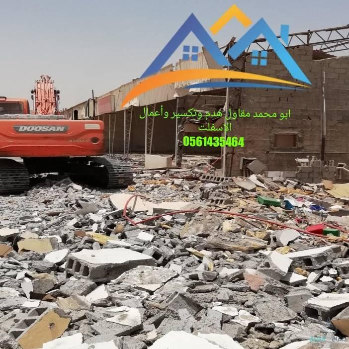 مقاول هدم وتكسير المباني واعمل الأسفلت