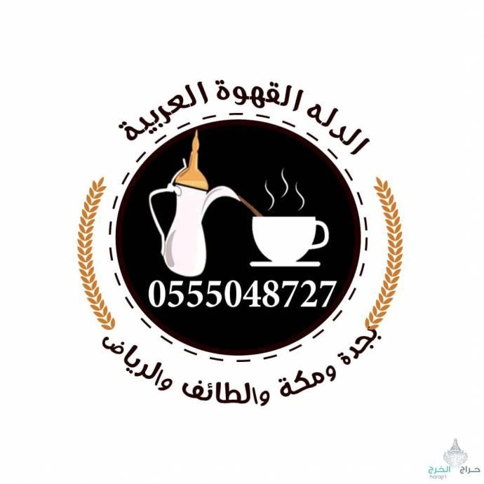 مباشرين قهوة بجده رجال ونساء 0555048727
