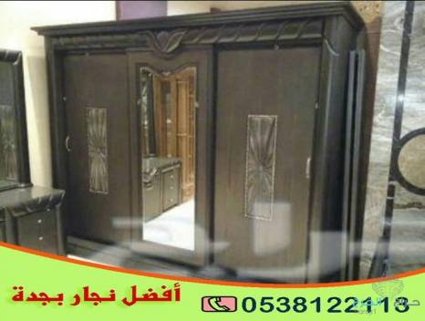 نجار غرف نوم - 0538122113