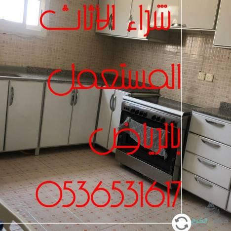 ابو خالد لشراء الاواني المنزلية عيدت مطبخ بالرياض كل الأحياء الرياض @0536531617@0536531617@حراج الاواني