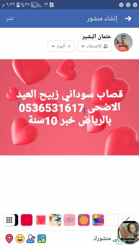 قصاب سوداني زبيح العيد الاضحى اتصل نصل 0536531617@0536531617@زبيح اي مكان اي زمان