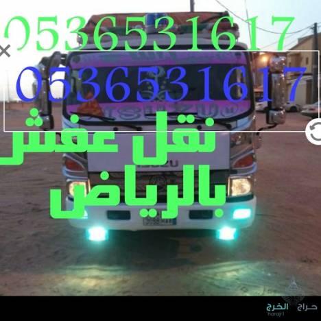 دينا نقل عفش وسط الرياض 0536531617@0536531617@سوق نقل دينة جامبو