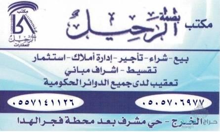 للايجار استراحه بجوار الحراج واستراحات فى مخطط 1041 حي مشرف