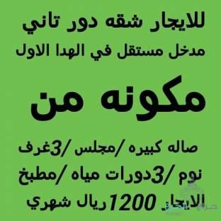شقه للأيجار حي الهدا مدخل مستقل