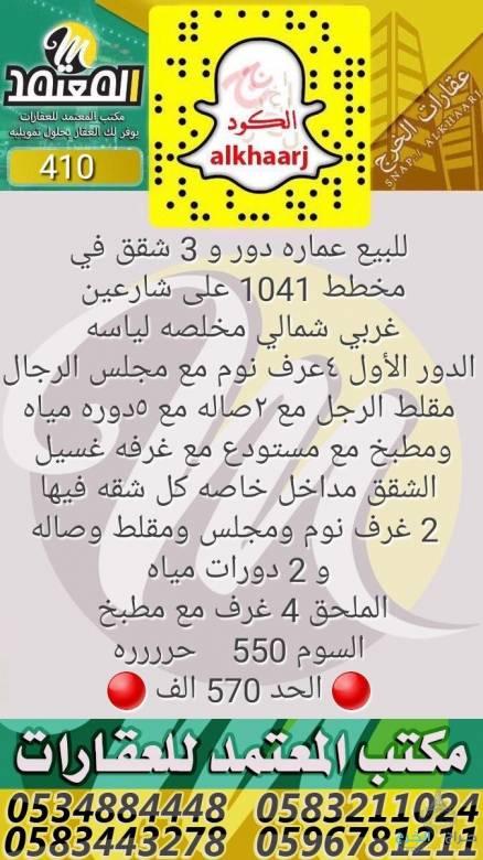 عماره دور وثلاث شقق في مخطط 1041