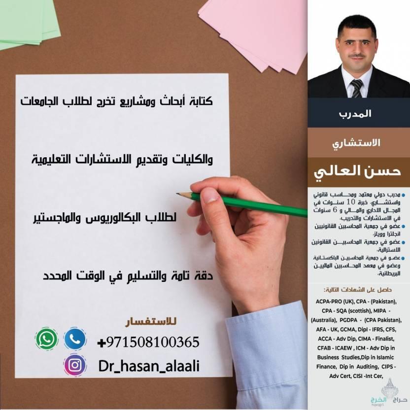 المساعدة بكتابة الابحاث ومشاريع التخرج