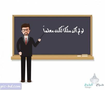 معلم تأسيس ومتابعة جميع المواد القدرة على  علاج صعوبات التعلم تحفيظ قرآن كريم خبرة 10 أعوام