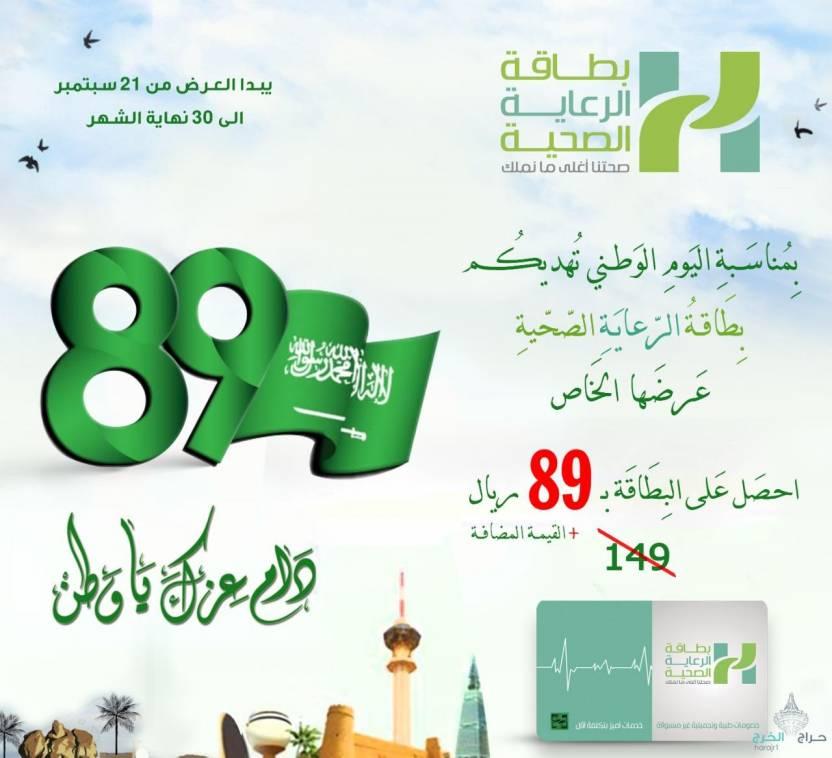 مناسبه العيد الوطني 89 بدلا 149  بطاقه الرعايه الصحيه