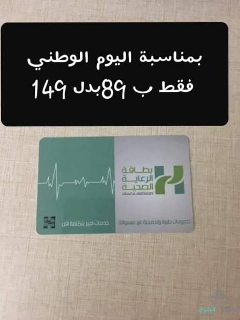 احصل علي تفضل الخصومات الطبيه والتجميليه فقط ب89 بدل من 149 لفتره محدوده