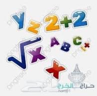 معلم أول رياضيات بمكة