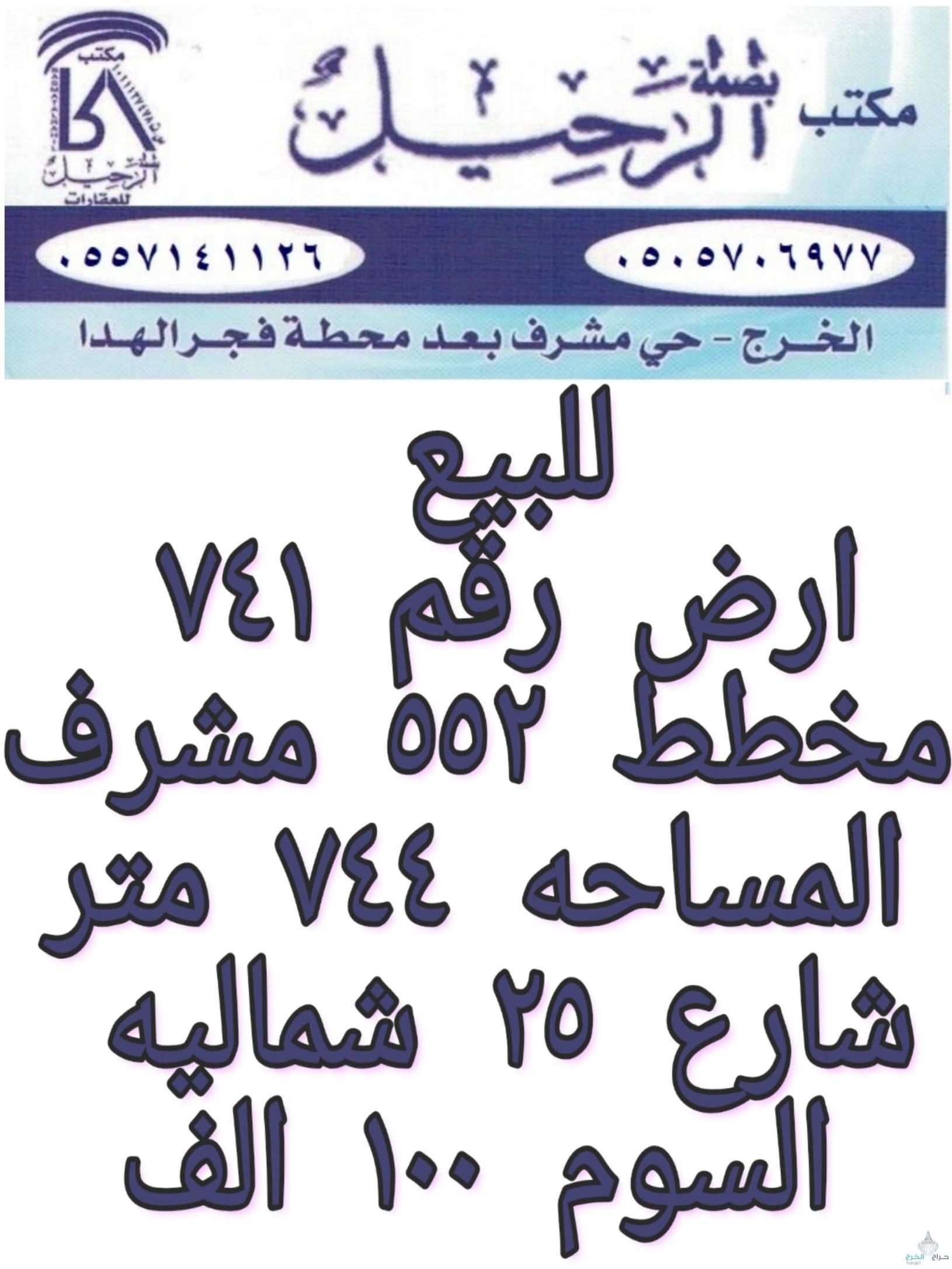 للبيع ارض رقم 741 مخطط 552 حي مشرف