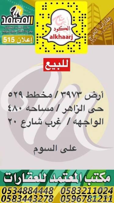 أرض للبيع في حي الزاهر مخطط 529