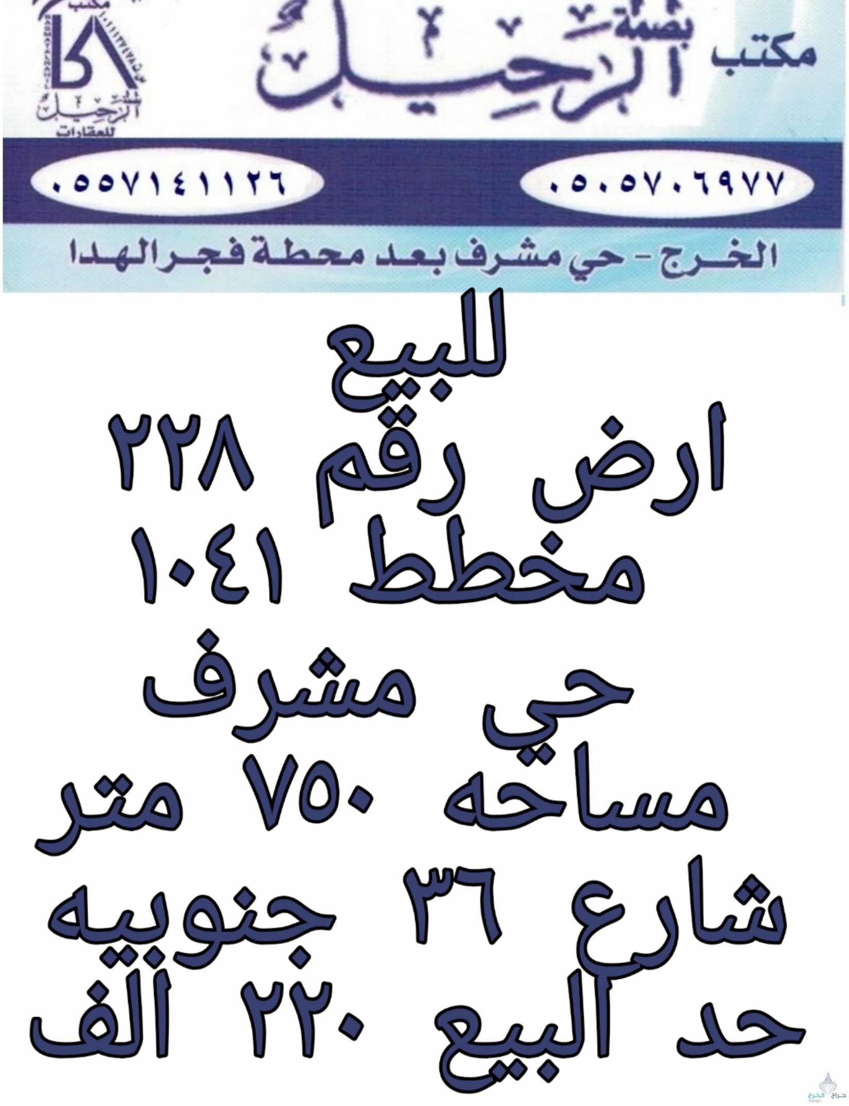 للبيع ارض رقم 228 مخطط 1041 حي مشرف