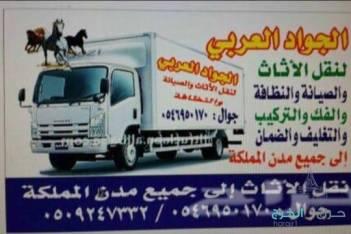 خدمات نقل العفش داخل وخارج مكه بأرخص الأسعار