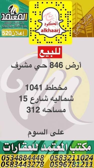 للبيع أرض 846 في حي مشرف مخطط 1041