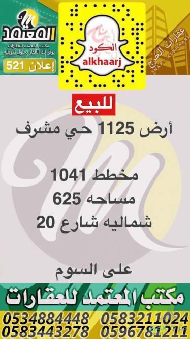 للبيع أرض 1125 في حي مشرف