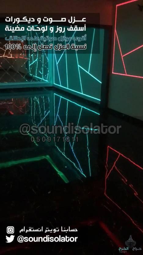 عوازل الصوت و لوحات مضيئة و اسقف فايبر اوبتك الياف ضوئية بالرياض